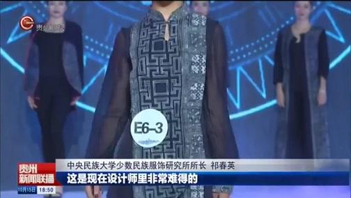 [贵州新闻联播]首届多彩贵州民族服饰设计大赛举行决赛 25组作品入围