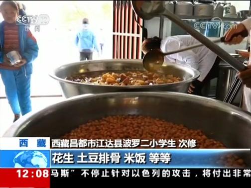 [新闻30分]川藏交界山体滑坡形成堰塞湖 三省区安置转移群众三万多人