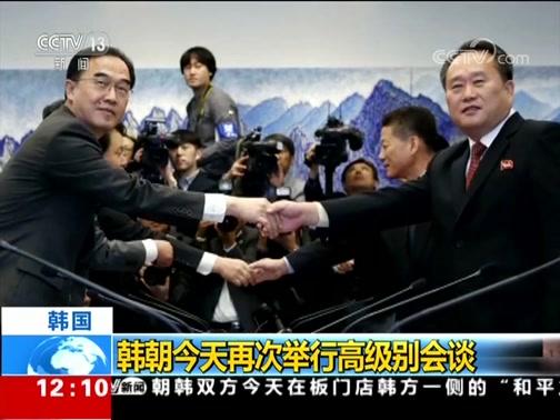 [新闻30分]韩国 韩朝今天再次举行高级别会谈
