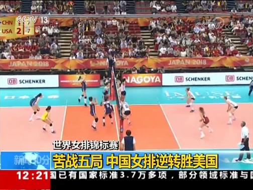 [新闻30分]世界女排锦标赛 苦战五局 中国女排逆转胜美国