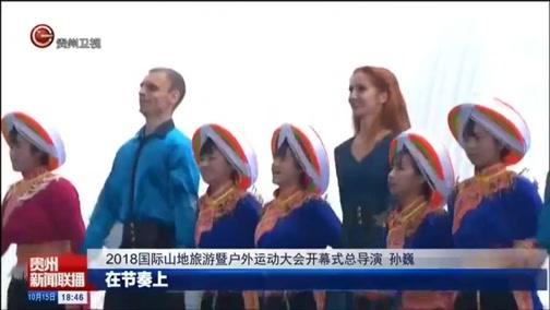 """[贵州新闻联播]阿妹戚托+踢踏舞 跳出""""中西合璧""""新节拍"""