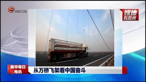 [贵州新闻联播]媒体看贵州20181015