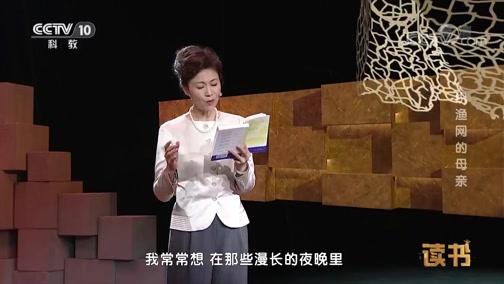 《读书》 20181015 何江 织渔网的母亲