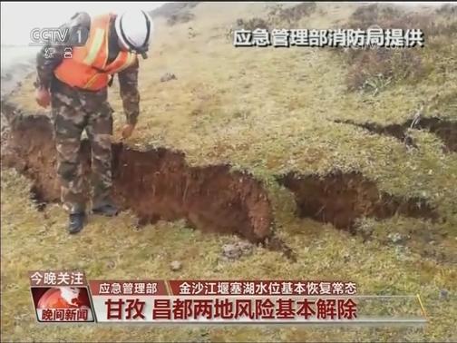 [视频]金沙江堰塞湖水位基本恢复常态