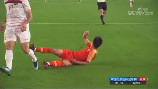 [国足]武磊突破制造点球 郜林主罚被门将扑出