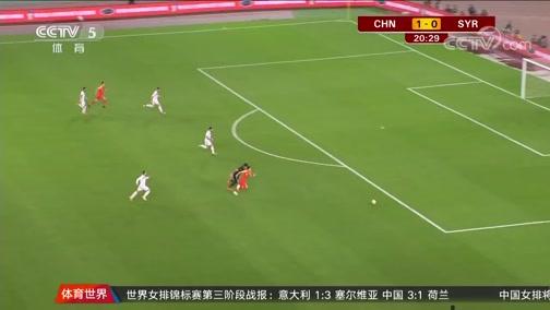 [国足]郜林、武磊建功 中国男足击败叙利亚(世界)