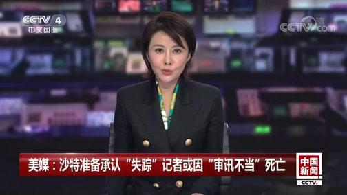 《中国新闻》 20181016 14:00