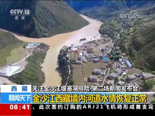 [朝闻天下]关注金沙江堰塞湖排险·第二场新闻发布会 金沙江西藏境内河道水情恢复正常