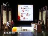 女性之殇 名医大讲堂 2018.10.15 - 厦门电视台 00:28:32