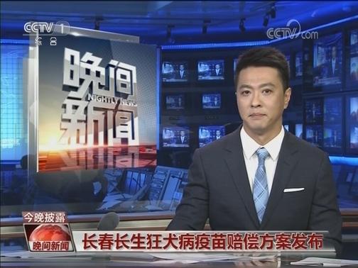 [视频]长春长生狂犬疫苗赔偿方案发布