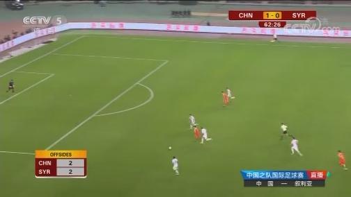 [国足]国际足球友谊赛:中国2-0叙利亚 比赛集锦