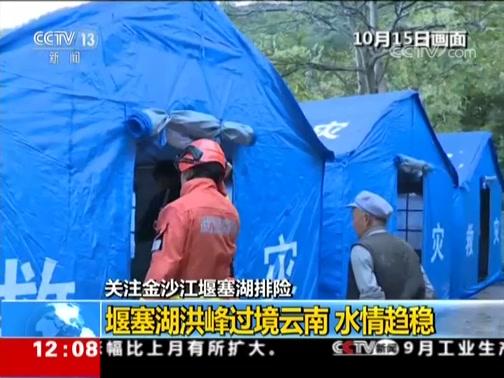 [新闻30分]西藏 金沙江西藏境内河道水情恢复正常