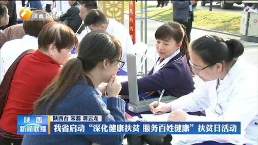 """[陕西新闻联播]我省启动""""深化健康扶贫 服务百姓健康""""扶贫日活动"""