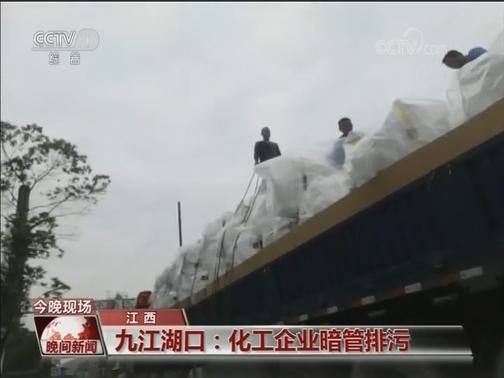 """[视频]【第一轮中央环保督察""""回头看""""】九江湖口:化工企业暗管排污"""