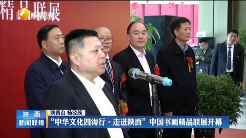"""[陕西新闻联播]""""中华文化四海行·走进陕西""""中国书画精品联展开幕"""