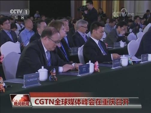 [视频]CGTN全球媒体峰会在重庆召开