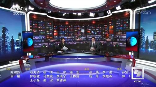 《中国新闻》 20181016 12:00