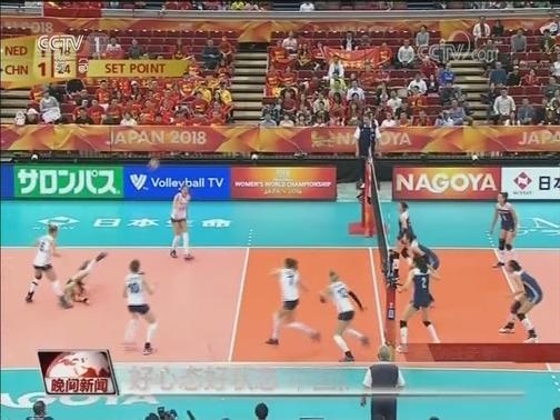 [视频]女排世锦赛:好心态好状态 中国队逆转荷兰队