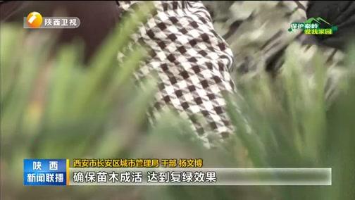 """[陕西新闻联播]西安长安区:建立""""网格化""""管理机制 保障生态恢复见实效"""