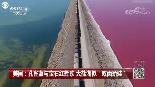 """[中国新闻]美国:孔雀蓝与宝石红辉映 大盐湖似""""双面娇娃"""""""