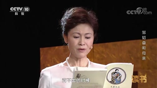 《读书》 20181017 邹韬奋和母亲