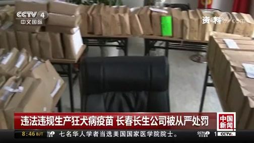 [中国新闻]违法违规生产狂犬病疫苗 长春长生公司被从严处罚