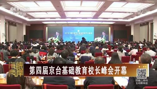 [海峡两岸]第四届京台基础教育校长峰会开幕