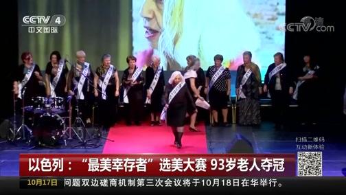 """[中国新闻]以色列:""""最美幸存者""""选美大赛 93岁老人夺冠"""