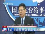 两岸新新闻 2018.10.17 - 厦门卫视 00:26:15