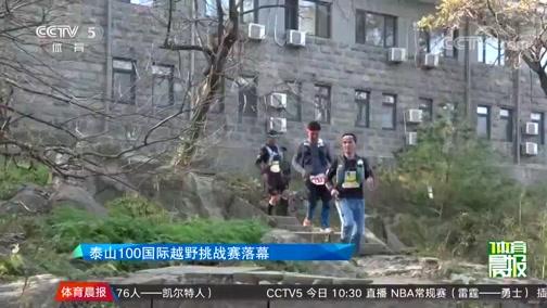[综合]泰山100国际越野挑战赛在山东泰安落幕(晨报)