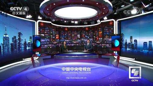 《中国新闻》 20181017 08:00