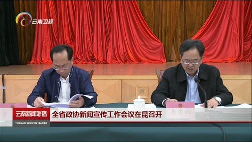 [云南新闻联播]全省政协新闻宣传工作会议在昆召开 20181018