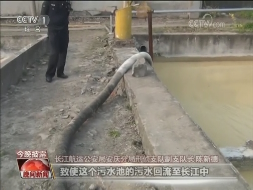 [视频]暗管偷排污水 谁在伤害长江?