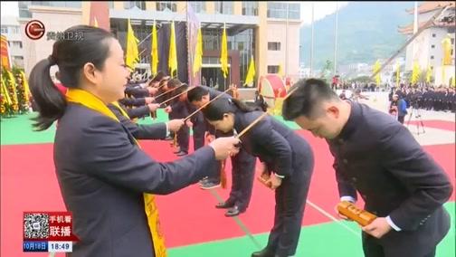 [贵州新闻联播]茅台集团戊戌年茅台酒节祭祀大典
