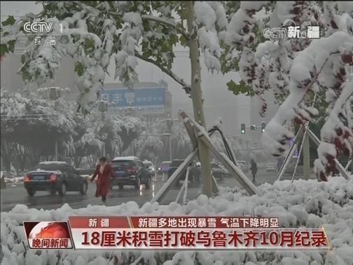 [视频]新疆多地出现暴雪 气温下降明显