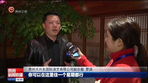 [贵州新闻联播]安顺大兴东旅游世界正式营业