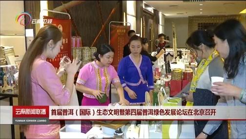 [云南新闻联播]首届普洱(国际)生态文明暨第四届普洱绿色发展论坛在北京召开