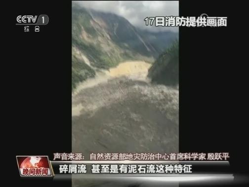 [视频]专家分析:西藏昌都林芝为何相继滑坡?