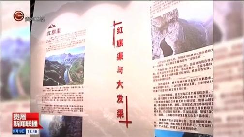 [贵州新闻联播]大发渠党性教育陈列馆揭牌