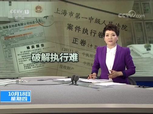 [法治在线]法治封面 上海:破解执行难