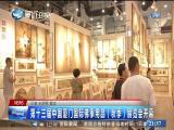 两岸新新闻 2018.10.18 - 厦门卫视 00:25:45