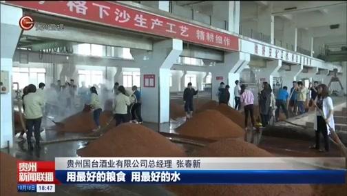 [贵州新闻联播]仁怀:千家酒企重阳下沙 酱酒核心产区迎来新酿酒季