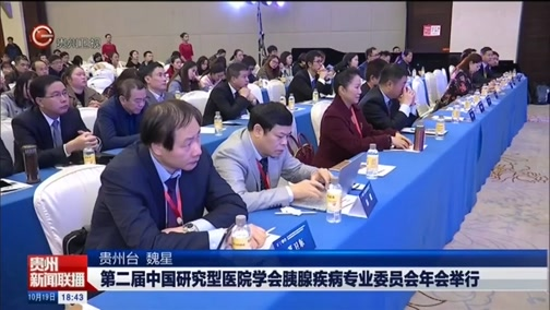 [贵州新闻联播]第二届中国研究型医院学会胰腺疾病专业委员会年会举行