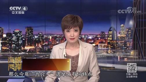 [海峡两岸]台湾县市长选战:蓝绿重新洗牌