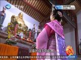 双面红颜(8)斗阵来看戏 2018.10.19 - 厦门卫视 00:48:12
