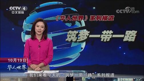 """用""""中国速度""""改变当地人生活 华人世界 2018.10.19 - 中央电视台 00:05:18"""
