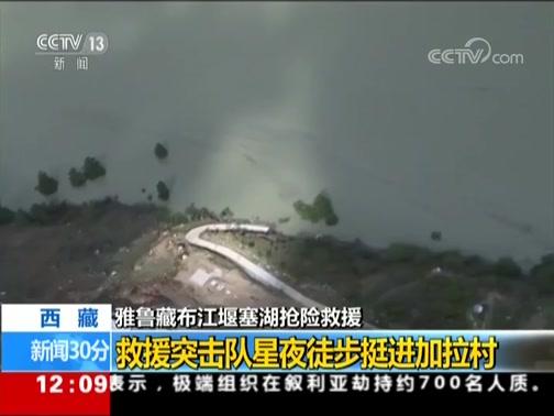 [新闻30分]西藏 雅鲁藏布江因滑坡形成堰塞湖
