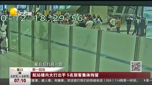[第一时间-辽宁]航站楼内大打出手 5名旅客集体拘留