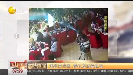 [第一时间-辽宁]逃犯当伴郎 婚礼现场被抓走