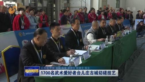 [山东新闻联播]1700名武术爱好者台儿庄古城切磋技艺